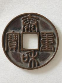 古钱币老铜钱泰和重宝