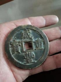 古玩古钱币咸丰重宝当五十
