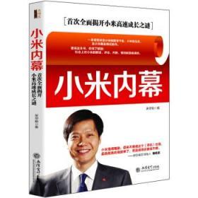小米内幕:全面揭开小米高速成长之谜 吴帝聪 立信会计出版社