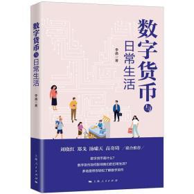 数字货币与日常生活   李晶 著 上海人民出版社 9787208171657