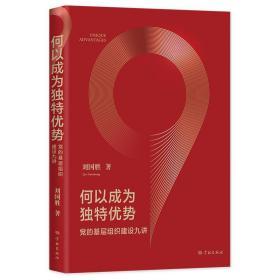 何以成为独特优势——党的基层组织建设九讲 刘国胜  学林出版社  9787548617716