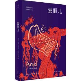 爱丽儿 上海人民出版社 [乌拉圭]何塞·恩里克·罗多 著;于施洋 译 9787208170582