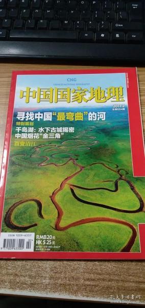 中国国家地理2011.2总第604期