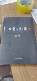 中国人史纲(上)