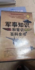经典实用军事知识和常识百科全书(全4册)