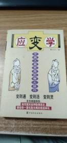 应变学:中国人最实用的做人技巧