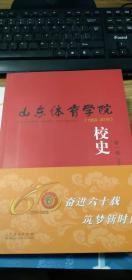 山东体育学院校史(1958-2018)(第一卷)