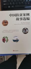 中国扶贫案例故事选编