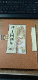 芥子园画传3(珍藏版)