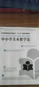 """中小学美术教学法(全国高等院校美术教育学""""十二五""""规划系列教才)"""