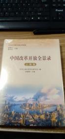 中国改革开放全景录(上海卷)