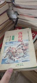 西游记 绘画本