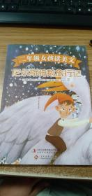 尼尔斯骑鹅旅行记(二年级女孩读美文)