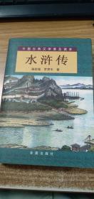 中国古典文学普及读本:水浒传(下)(精装)