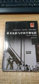 欧美电影与中国早期电影(1920-1930)