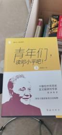 青年们,读邓小平吧! 3