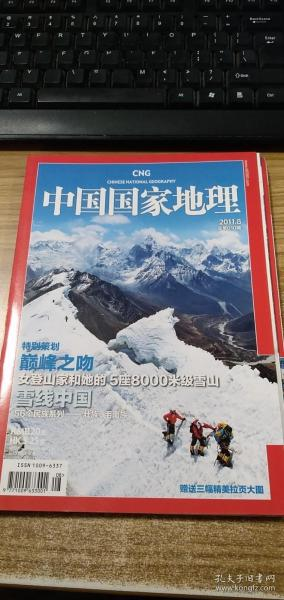 中国国家地理2011.8总第610期