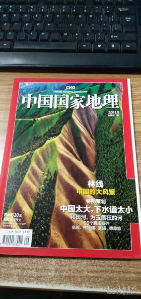 中国国家地理2011.9总第611期