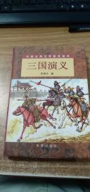 中国古典文学普及读本:三国演义(下)(精装)