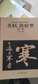 苏轼 黄庭坚行书(历代名家书法真品通解系列)