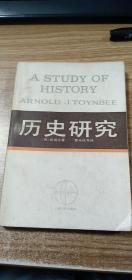 历史研究(上)
