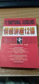 情感讲座12课