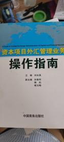 资本项目外汇管理业务操作指南