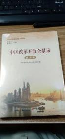 中国改革开放全景录(重庆卷)