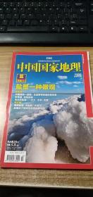 中国国家地理2011.3总第605期