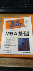 完全傻瓜指导系列:MBA基础
