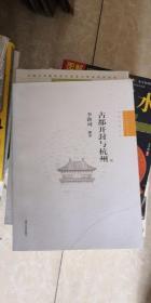 古都开封与杭州