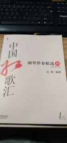 中国红歌汇:钢琴伴奏精选四(附简谱分册及光盘)