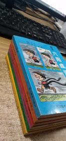 六用成语漫画(1-6册)