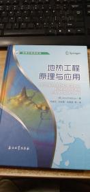 地热工程原理与应用