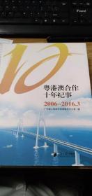 粤港澳合作十年纪事(2006-2016.3)