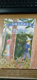 绿野仙踪(二年级女孩读美文)