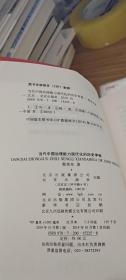当代中国治理能力现代化的历史审视
