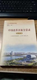 中国改革开放全景录(辽宁卷)