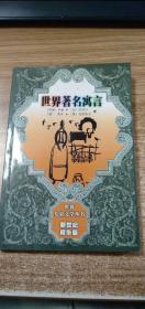 世界著名寓言(世界儿童文学丛书 新世纪精华版)