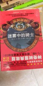 有声书第1辑:神奇树屋典藏版(1-4册)