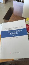 广州社会保障改革发展报告(2017)