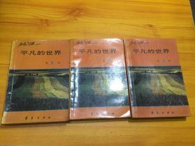 平凡的世界 1-3册全