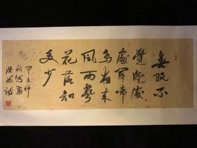 【日本回流字画】民国春晓书法3249 玄关家居装饰收藏书画