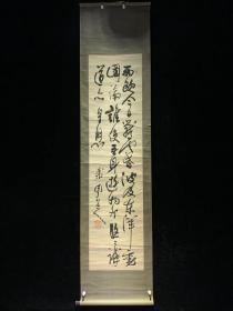 日本回流老字画清代民国井上圆了书道3864中古真迹书画