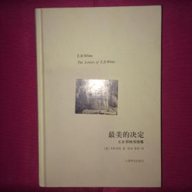 最美的决定 E.B.怀特书信集 2014年精装本 完整版 一版一印 私人藏书 呵护备至