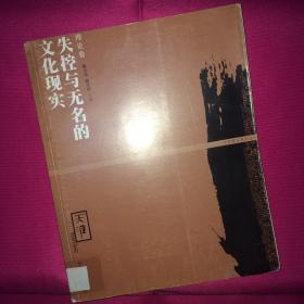 失控与无名的文化现实 一版一印 私人藏书 呵护备至