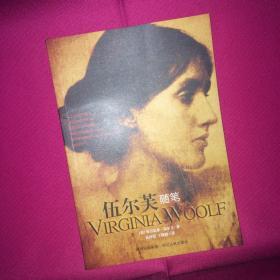 伍尔芙随笔 二版一印 私人藏书 呵护备至