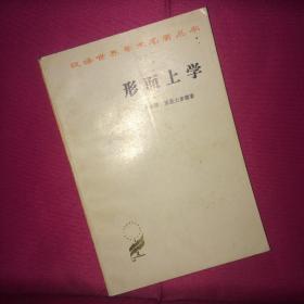 形而上学 商务印书馆1959版 经典完整版 私人藏书 呵护备至