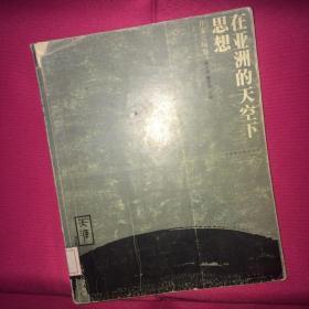 在亚洲的天空下思想 一版一印 私人藏书 呵护备至