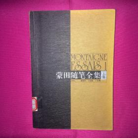 蒙田随笔全集(上卷) 中、下卷本店有售 可在店内自行搜索 私人藏书 呵护备至